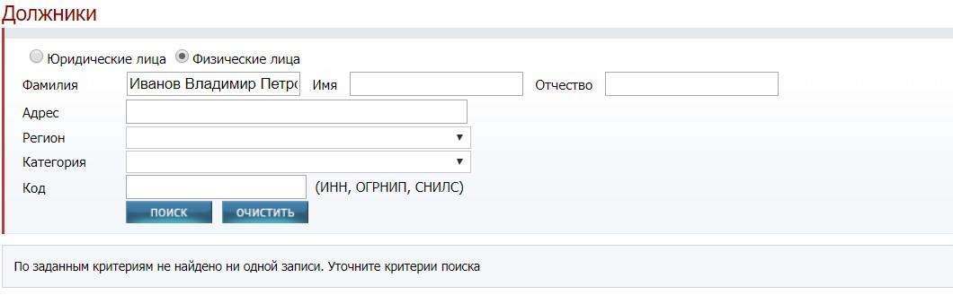 Как проверить «пробить» человека онлайн