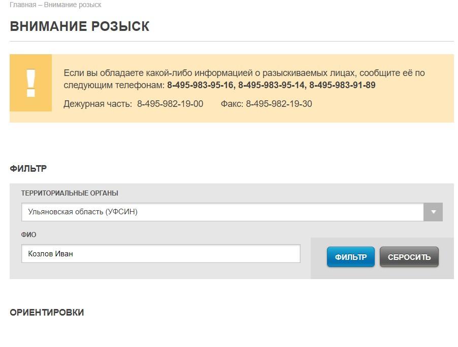 Как узнать прописку по номеру паспорта онлайн