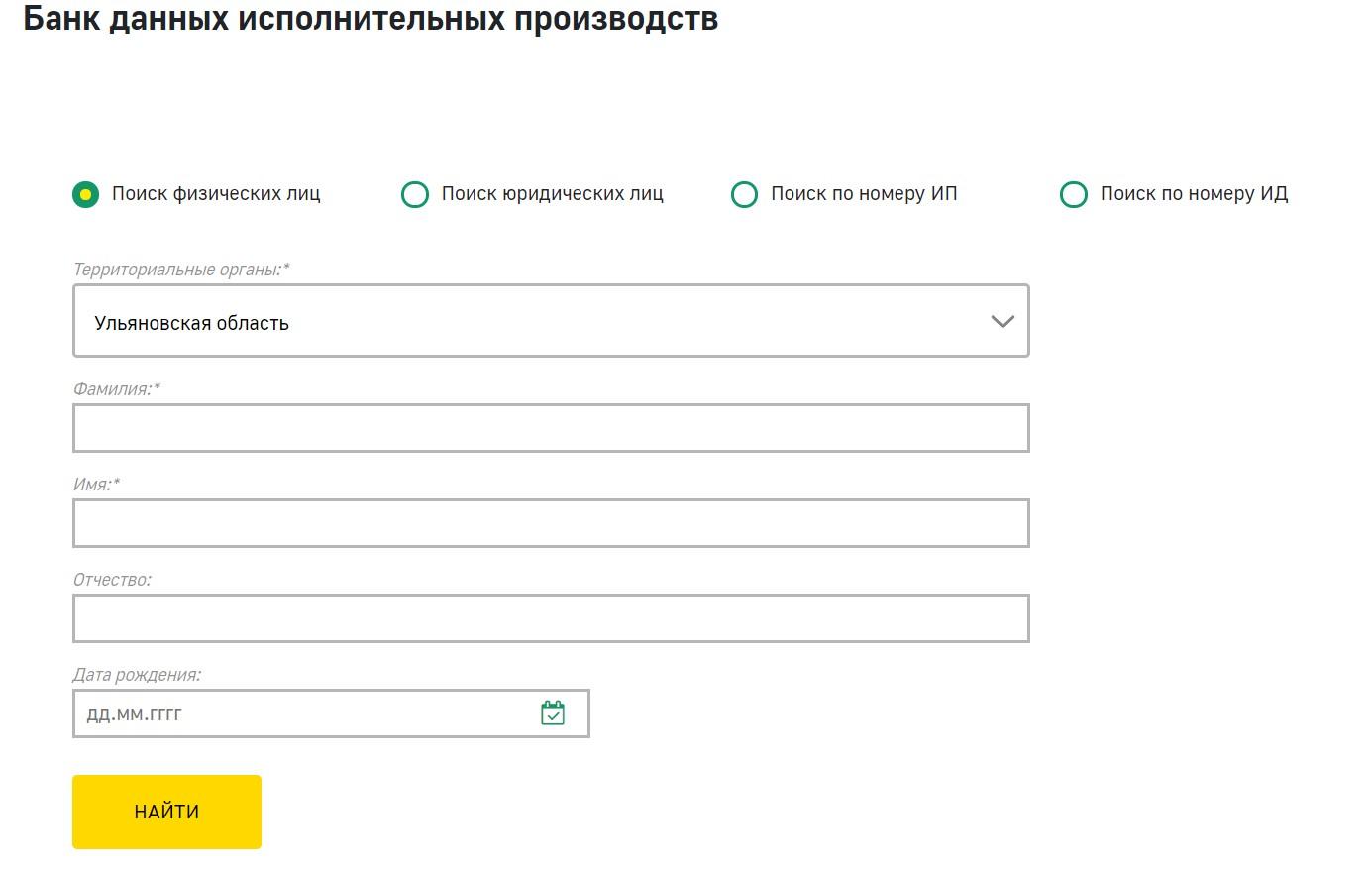 Проверка судимости по паспорту онлайн