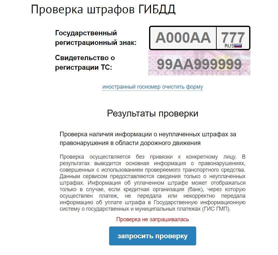 Проверка административных штрафов человека