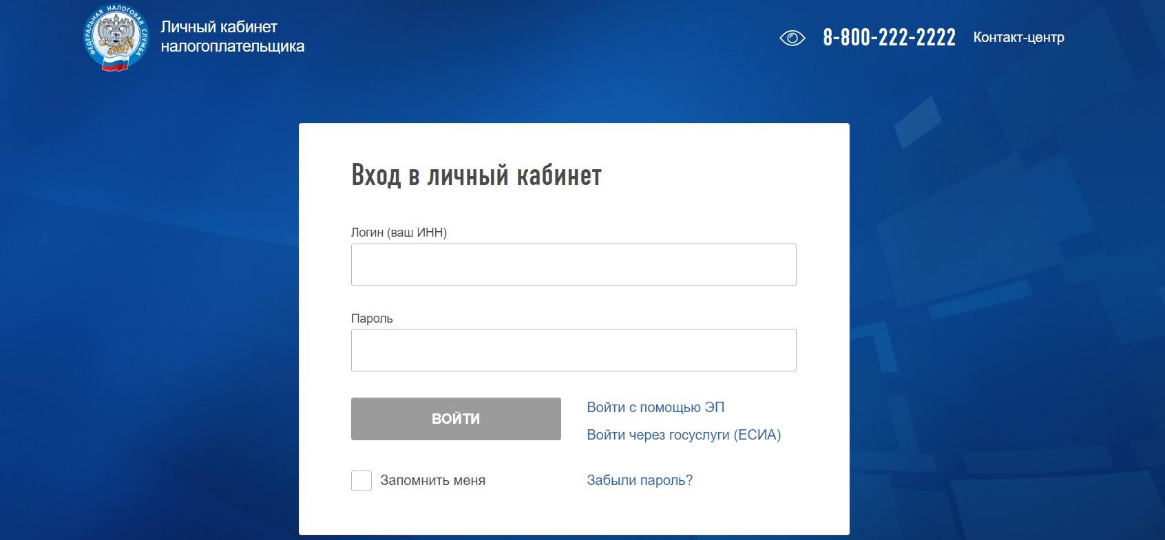 Как узнать задолженность по паспорту онлайн?